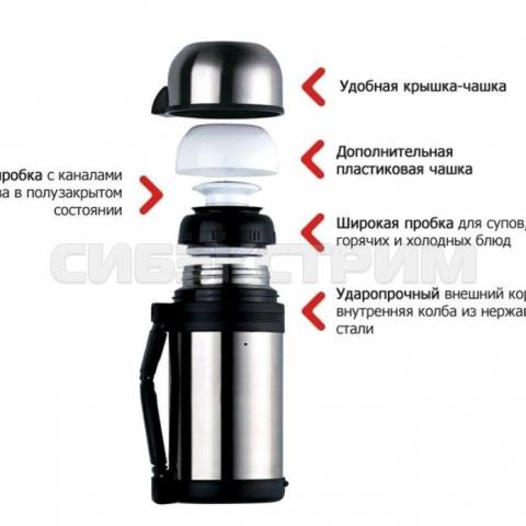 Термос АРКТИКА 201-1000 1,0л (широкое горло)