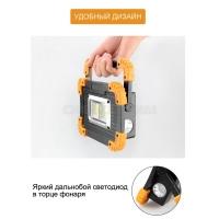 Фонарь аккумуляторный FOCUSray 1062
