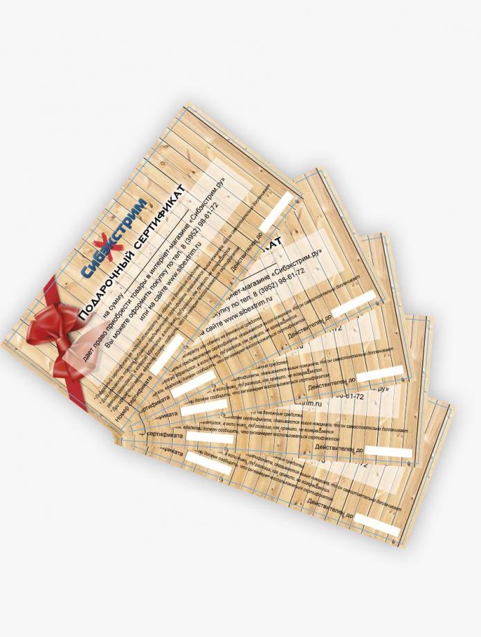 Подарочный сертификат Сибэкстрим